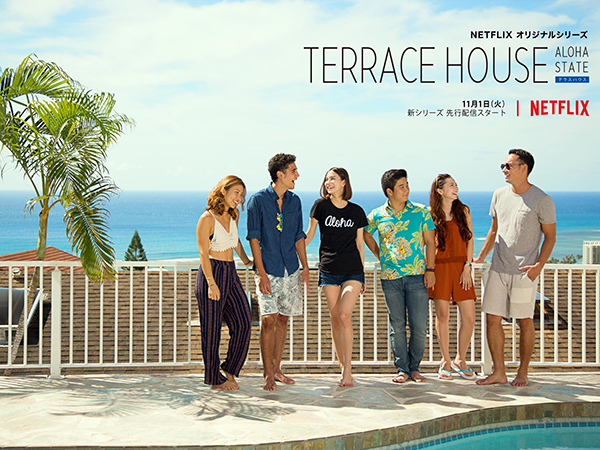One day at a time serie seizoen 1 proximus tv for Terrace house aloha state